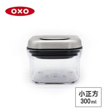 美國OXO 不鏽鋼保鮮收納盒-0.3L