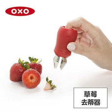 美國OXO 草莓去蒂器