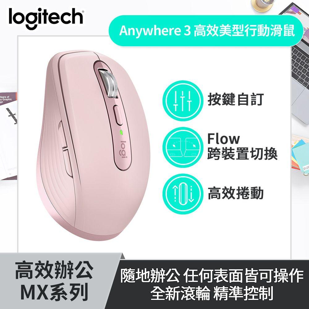 Logitech羅技MX Anywhere 3無線滑鼠-玫瑰粉