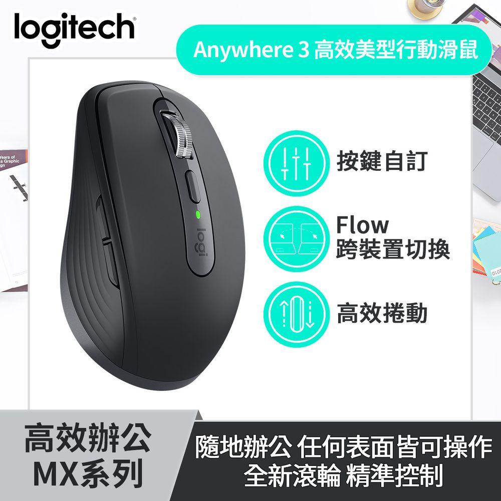 Logitech羅技MX Anywhere 3無線滑鼠-石墨灰 910-005996