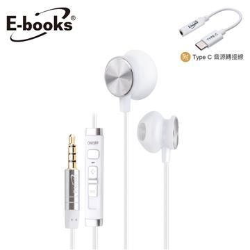E-books SS23磁吸線控耳塞式耳機-白