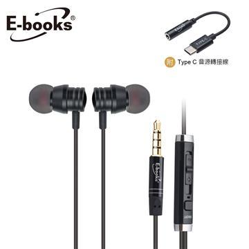 E-books SS24鋁製磁吸線控入耳式耳機