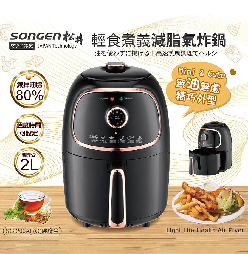 SONGEN松井2L輕食煮義減脂美食氣炸鍋/烤箱