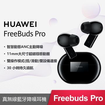 華為HUAWEI FreeBuds Pro 無線耳機-黑