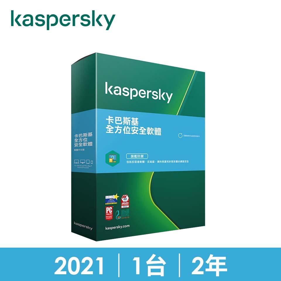 卡巴斯基 2021全方位安全軟體 1台2年