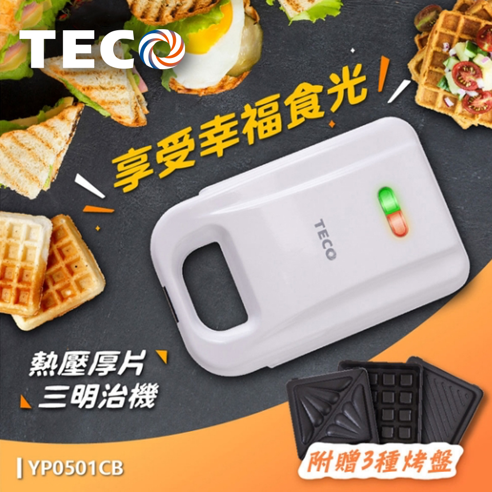 東元TECO厚片熱壓三明治機(附烤盤)