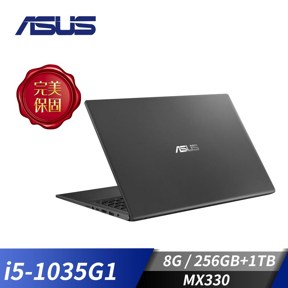 ASUS華碩 VivoBook 15 筆記型電腦(i5-1035G1/8GB/MX330/256GB+1TB)
