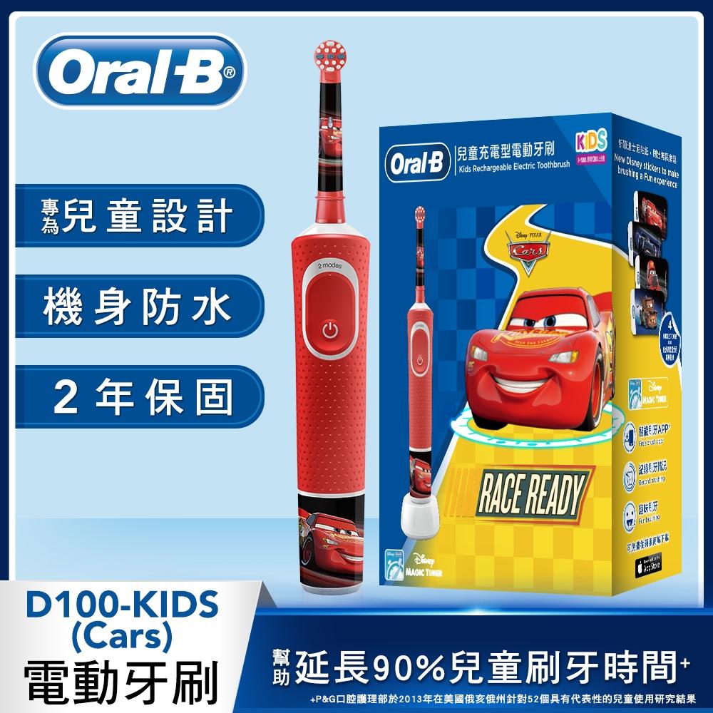 歐樂B 迪士尼兒童電動牙刷