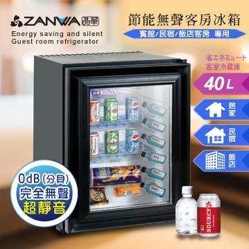 ZANWA晶華 節能無聲客房冰箱/冷藏箱/紅酒櫃 SG-42NB
