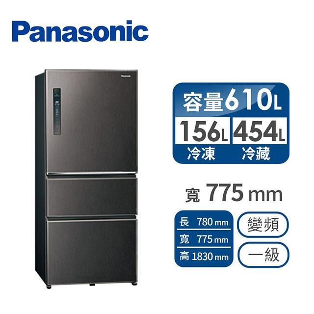 Panasonic 610公升三門變頻冰箱