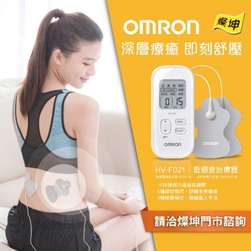 OMRON 低周波治療器 (網路不販售)