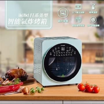 (福利品)Ikiiki智能氣炸烤箱-綠