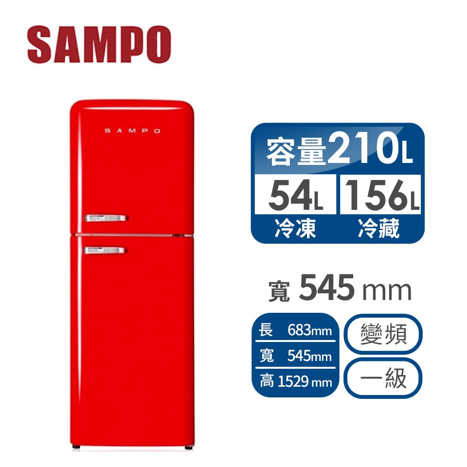 聲寶 210公升歐風美型雙門變頻冰箱