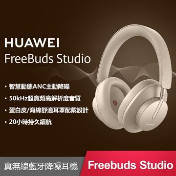 (福利品)華為HUAWEI FreeBuds Studio 無線耳機-金