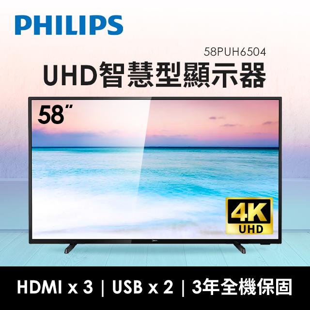 飛利浦PHILIPS 58型 4K UHD智慧聯網顯示器 58PUH6504(視212142)