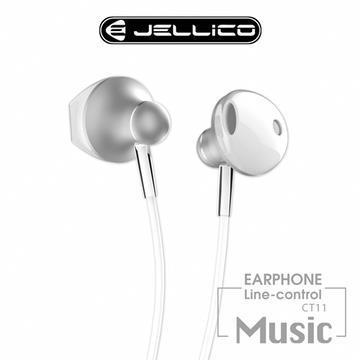 JELLICO 金屬高質感系列線控耳機-白