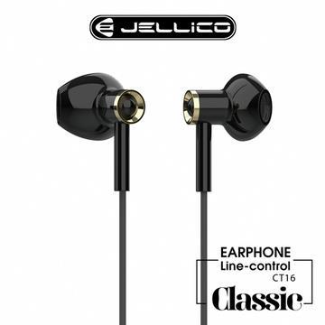 JELLICO 克拉系列高解析音質線控耳機-黑