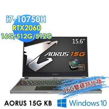GIGABYTE技嘉 AORUS 15G KB 電競筆電(i7-10750H/16GD4/512G+512G/RTX2060/W10)