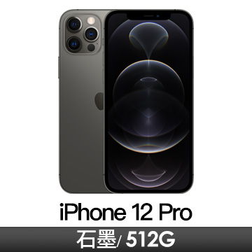 Apple iPhone 12 Pro 512GB 石墨色