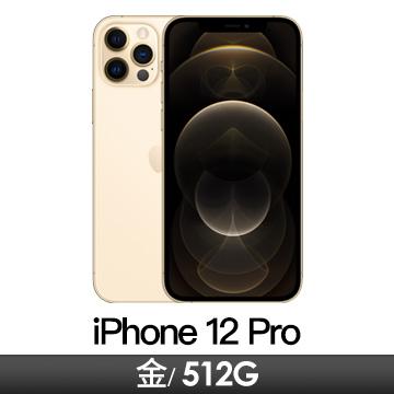 Apple iPhone 12 Pro 512GB 金色 MGMW3TA/A