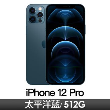 Apple iPhone 12 Pro 512GB 太平洋藍色 MGMX3TA/A