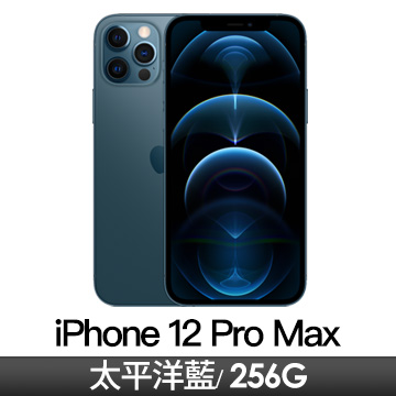 Apple iPhone 12 Pro Max 256GB 太平洋藍色