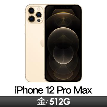 Apple iPhone 12 Pro Max 512GB 金色 MGDK3TA/A