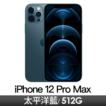 Apple iPhone 12 Pro Max 512GB 太平洋藍色