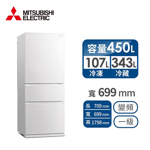 MITSUBISHI 450公升三門變頻冰箱