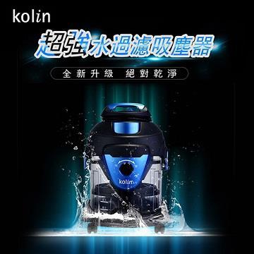 歌林Kolin 水過濾全能吸塵器