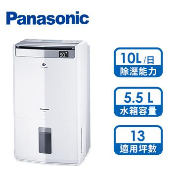國際牌Panasonic 10L清淨除濕機