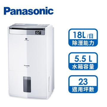 Panasonic 18L清淨除濕機