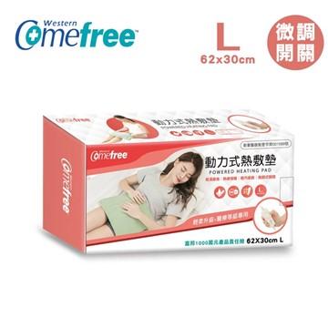 Comefree動力式熱敷墊(大-30x62cm)