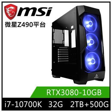 MSI微星平台[創世大帝]桌上型電腦(i7-10700K/Z490/32GD4/RTX3080/500G+2T)