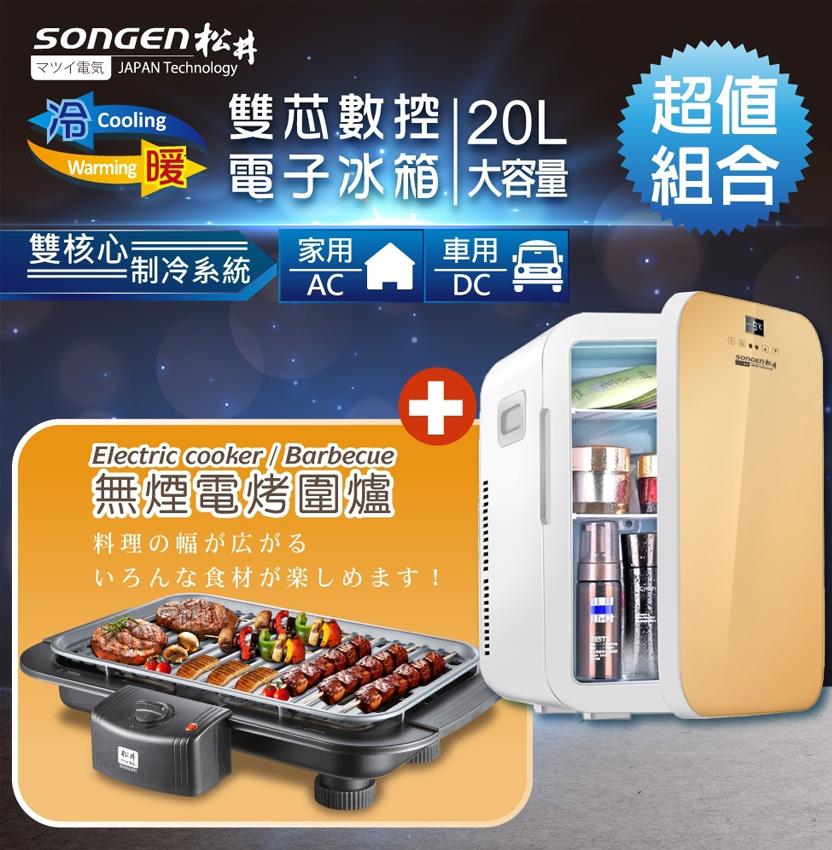 SONGEN松井 (烤肉爐+電子行動冰箱超值組合)