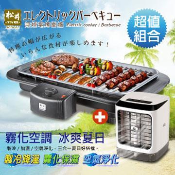SONGEN松井 無煙電烤爐(中秋烤肉超值組合)