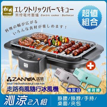 SONGEN松井 電烤盤(烤肉爐+冰風機超值組合) KR-150HS+SG-002-Y+G