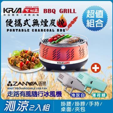 KRIA可利亞 無煙(烤肉爐+冰風機超值組合) KR-8108R+SG-002-Y+G