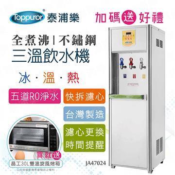 泰浦樂全煮沸節能RO三溫飲水機含安裝含烤箱