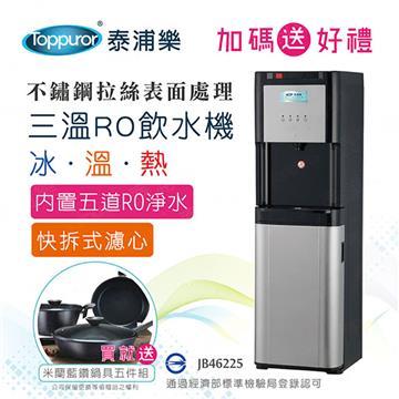 泰浦樂立式RO三溫飲水機含安含藍鑽鍋具五件