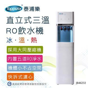 泰浦樂立式白色RO三溫飲水機含基本安裝