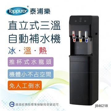 泰浦樂立式黑色三溫自動補水機含基本安裝