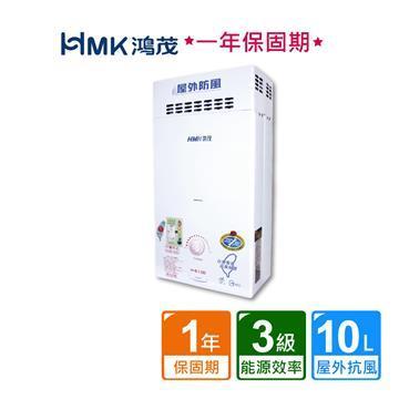 HMK 鴻茂屋外防風自排氣瓦斯熱水器10L