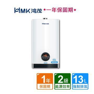 HMK 鴻茂智能恆溫強排瓦斯熱水器13L
