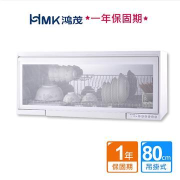 HMK 鴻茂懸掛式臭氧烘碗機白色(不含安裝)