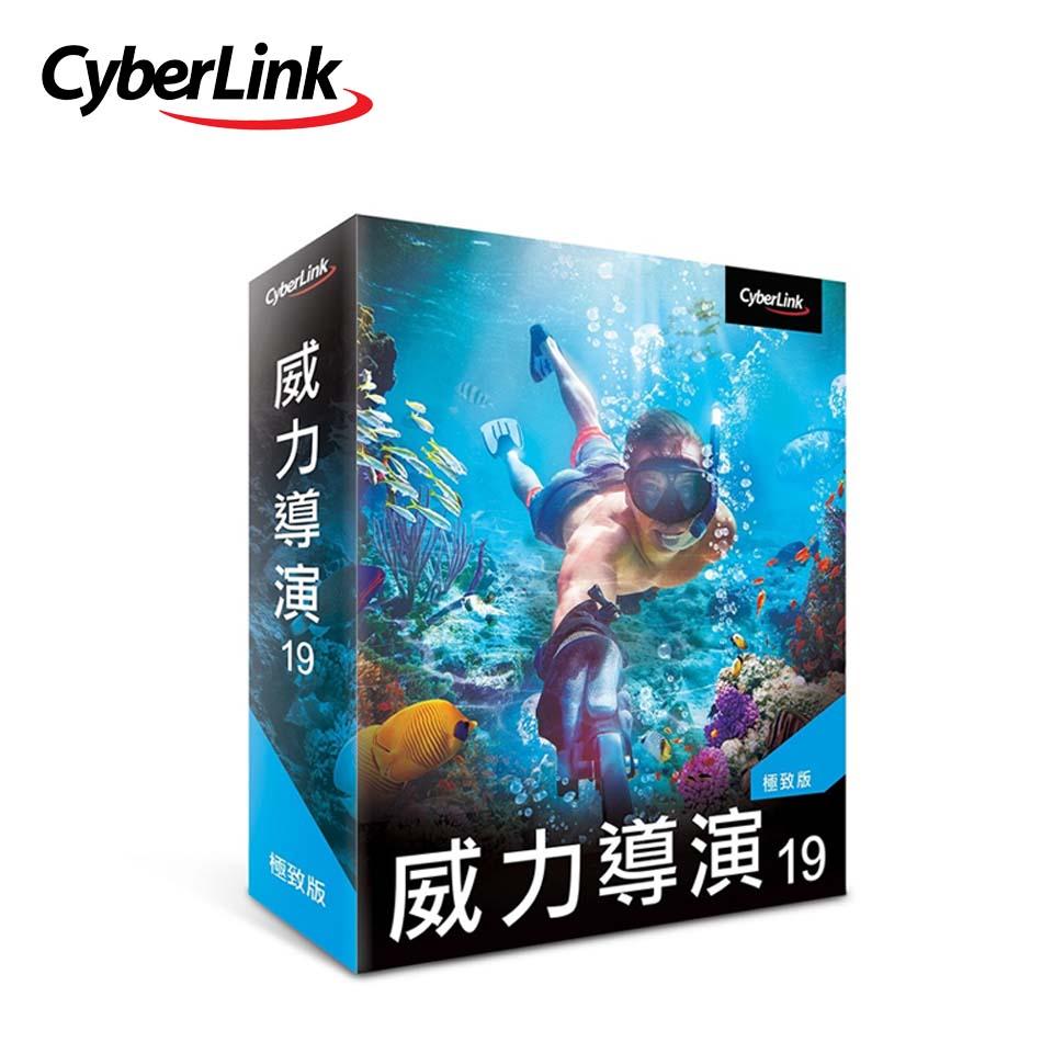 CyberLink 威力導演19 極致版