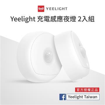 易來Yeelight 充電感應夜燈2入組