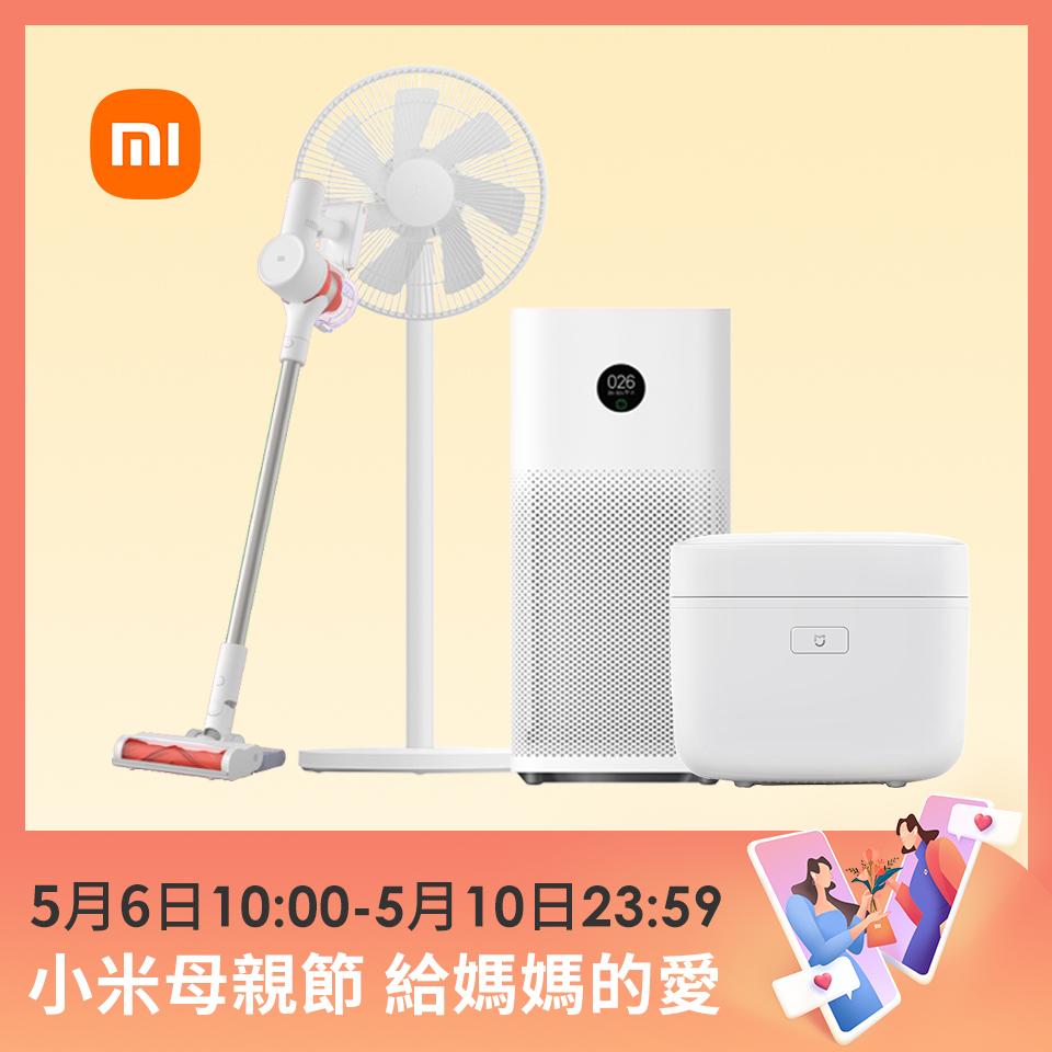 (組合)米家無線吸塵器G10+米家直流變頻電風扇 1X+米家 IH 電子鍋+小米空氣淨化器 3