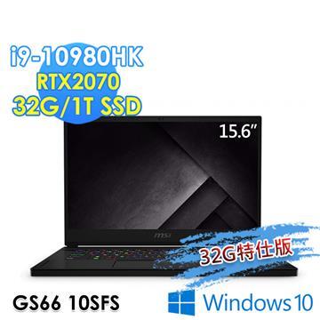 msi微星 GS66 10SFS-280TW 電競筆電(i9-10980HK/32GD4/1T/RTX2070S/W10P)