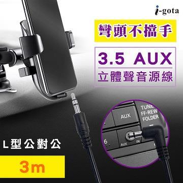 i-gota L型3.5 AUX立體聲音源線3M 公對公